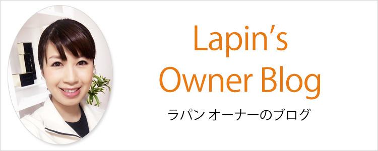 茨木市のエステ ラパン オーナーのブログ
