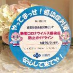 ◆大阪府  感染症対策ステッカー