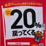 📯茨木市&Paypay 最大20%Paypayボーナス付与キャンペーン📯